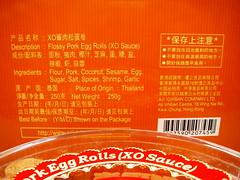 XO醬肉鬆蛋卷