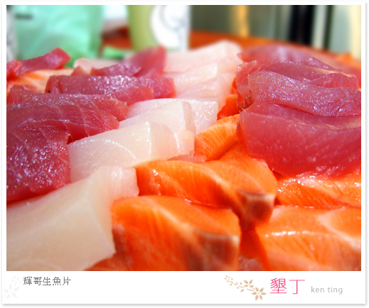 輝哥生魚片02