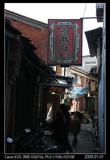 20090101Lunch1北埔老巷肚食堂