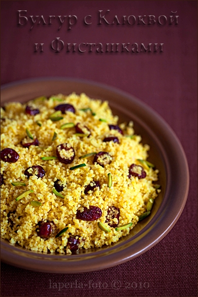 Bulgur with the Cranberry and Pistachios