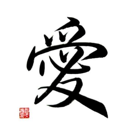 Love In Chinese Symbol Image