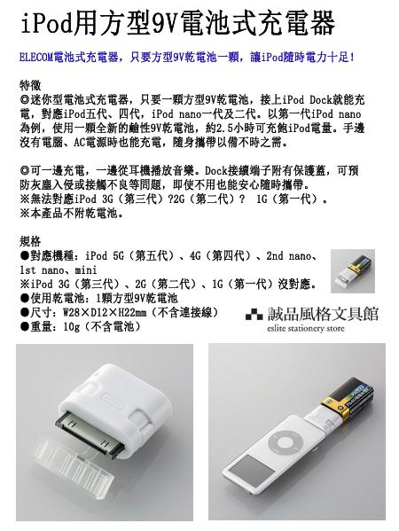 iPod用方型9V電池式充電器