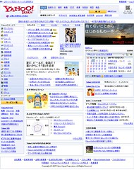 yahoo_japan_newtoppage