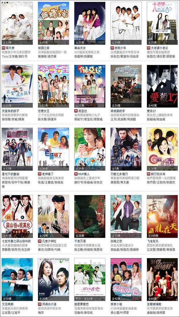 01土豆網台灣電視劇 - 03