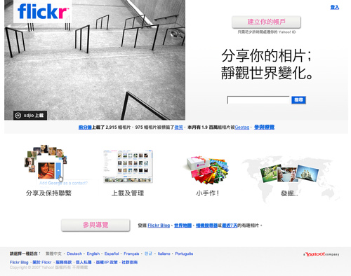 Flickr Chinese