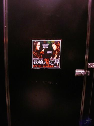威秀影城有廣告的廁所--老娘說了算