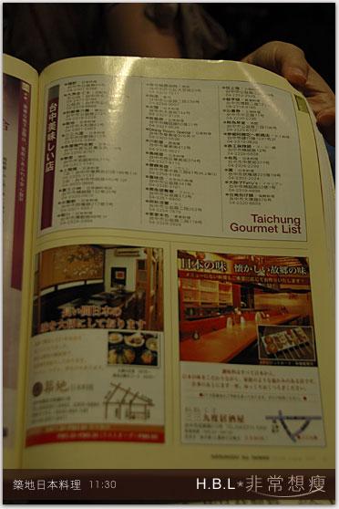 築地日本料理_0030