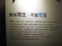 20100403-介紹雨生 (2)