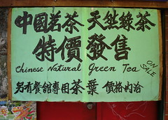 Chinese Natural Green Tea ON SALE