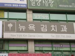 New York (Univ) Kim Dental Clinic (sean_in_jp) Tags: korea nyu copyrightinfringement