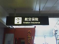 seguro de avion roto