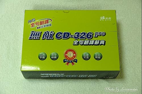 無敵 CD-326 pro 11