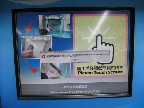 MRT自販機の故障