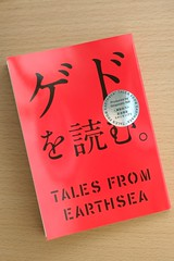 TALES FROM EARTHSEA -- not for sale