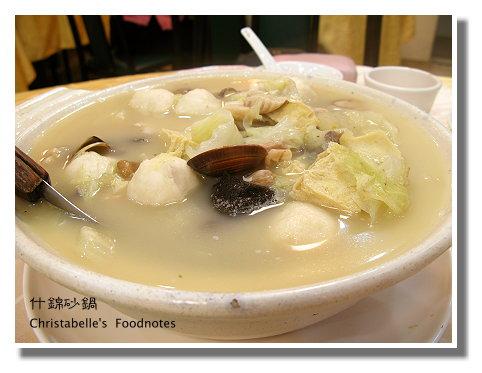 滿福樓食錦砂鍋