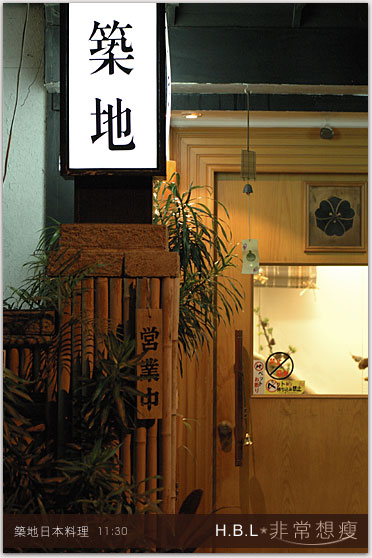 築地日本料理_112