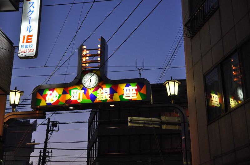 shotengai shopping street japan tokyo sunamachi ginza nishi ojima