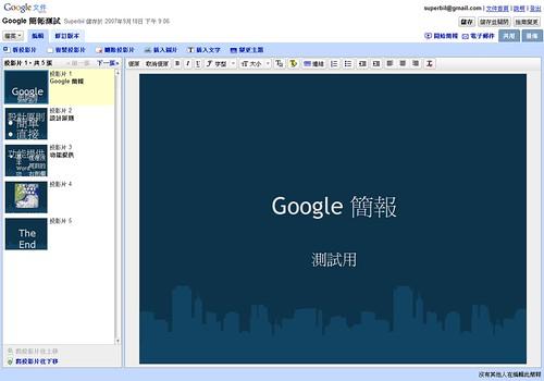 Google 簡報 編輯畫面