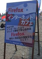 Firefoxインターネットカフェの看板