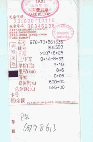airport parking receipt template .