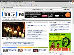 일본 마이니치신문 사이트 리뉴얼