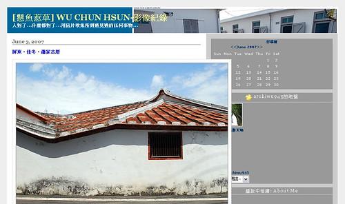 [懸魚惹草] WU CHUN HSUN-影像紀錄
