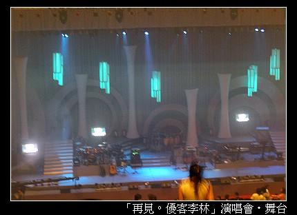 優客李林演唱會舞台