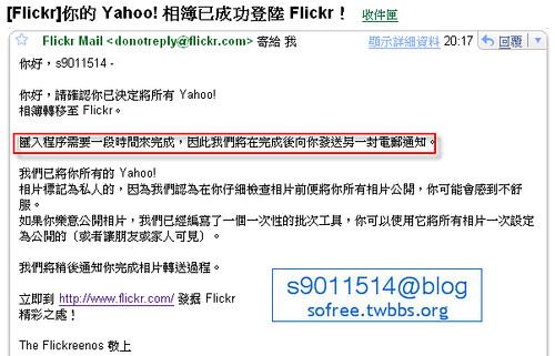 免費擁有flickr帳號(第二彈)-13
