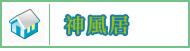 民宿_神風居