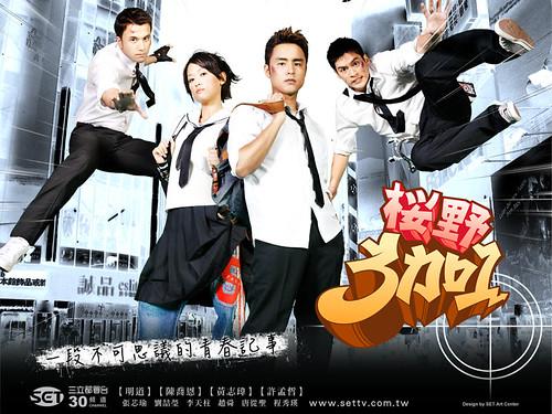 Ying Ye 3 Jia 1 / My Best Pals / Tarz: Aksiyon, Komedi, Romantizm / B�l�m: 16