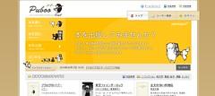 ブクログのパブー | 電子書籍作成・販売プラットフォーム (by shinyai)
