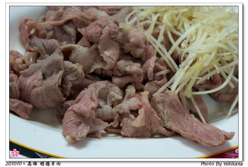 101025明德羊肉-3