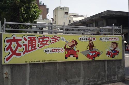 Drunken monkey driver