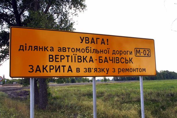 Вертиевка - Бачивск
