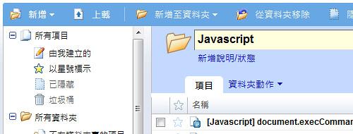 Google Docs - Folder Info