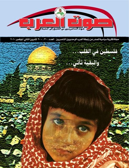 صوت العرب  -  العدد 30