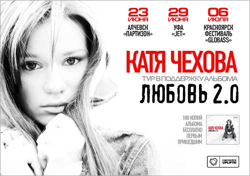 КАТЯ ЧЕХОВА- Я не с Табой (HDTV Video) HD 1080