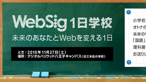 11/27(土)WebSig 1日学校