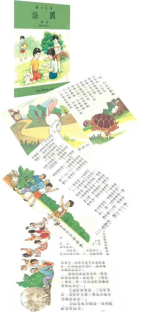 國語課本–童話