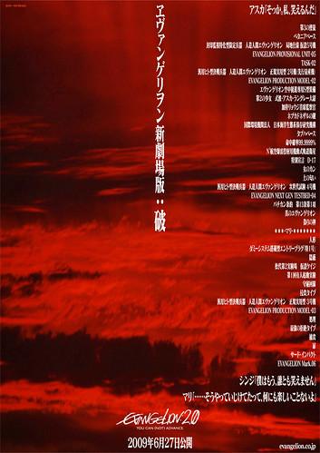 090314 - 將在6/27首映的『福音戰士新劇場版:破』兩位女主角的名字正式出爐:明日香確定改名、新角色名叫マリ