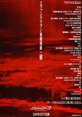 090314 - 『福音戰士新劇場版:破』兩位女主角的名字正式出爐:明日香確定改名、新角色名叫マリ