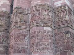 Qutub Minar - 23-Jun-2007 048 (Bhagwant Sidhu) Tags: qutub minar 23jun2007