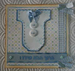 Baby boy welcome card (Anat Dvir) Tags: blue boy baby embroidery button ribbon greetingcard papercraft babygro distressink sewncard
