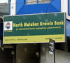 "North Malabar Gramin Bank • <a style=""font-size:0.8em;"" href=""http://www.flickr.com/photos/9310661@N04/1242242639/"" target=""_blank"">View on Flickr</a>"