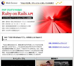 PHPプログラマの為のRuby on Rails入門