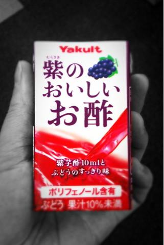 """Yakult """"紫のおいしいお酢""""おいしいけどむせた。"""