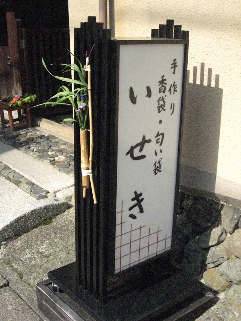 2007.5.27上賀茂・社家の町並通り13 井関家3