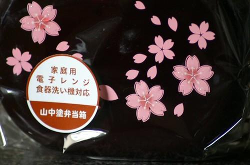 Sakura Bento 03
