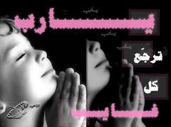 يارب (تناهيد ليل) Tags: