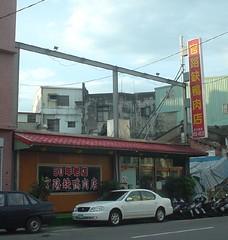 [吃] 官路缺鴨肉店 (1)